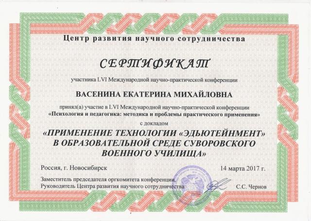сертификат новосибирск