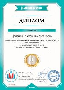 Диплом проекта infourok.ru №213435