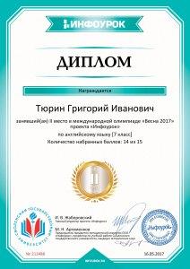 Диплом проекта infourok.ru №213488